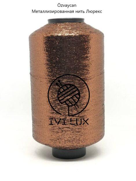 Нить lurex MX-317S цвет коричневый с чернением 1/100 т. 0,25 мм от 50 грамм