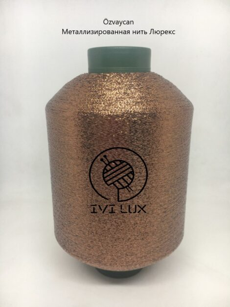 Нить lurex MX-317 цвет коричневый 1/100 т. 0,25 мм от 50 грамм